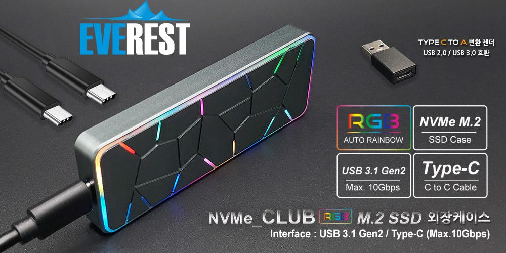 NVMe_CLUB RGB M.2 SSD 외장 케이스